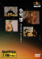 ROOTS MUSIC DVD COLLECTION Vol.19 小室等 スタジオライブ&インタビュー