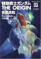 機動戦士ガンダム THE ORIGIN 17 ララァ編・前 カドカワコミックスAエース
