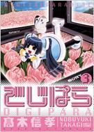 高木信孝/でじぱら: 3: 電撃コミックス