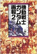 機動戦士ガンダム画報 2 ガンダム新たなる十年の歩み B.Media Books Special