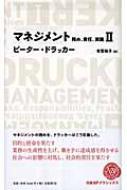 ピーター ドラッカー/マネジメント 2 Nikkei Bp Classics