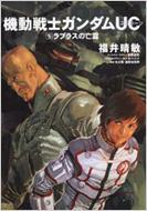 機動戦士ガンダムUC 5 角川コミックス・エース