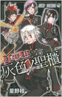 D.Gray-man 公式ファンブック 灰色ノ聖櫃 ジャンプコミックス