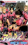 アイシールド21 30 ジャンプ・コミックス