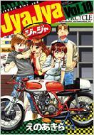 ジャジャ 10 サンデーGXコミックス