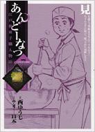あんどーなつ 江戸和菓子職人物語 7 ビッグコミックス