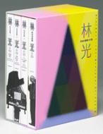 林光の音楽(20CD+BOOK)