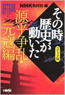 NHKその時歴史が動いたコミック版 源平争乱・元寇編 ホーム社漫画文庫