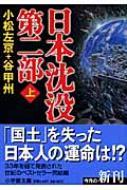 日本沈没 第二部 上 小学館文庫