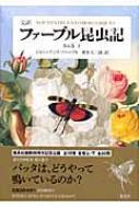 完訳 ファーブル昆虫記 第6巻 下