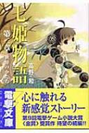 七姫物語 第2章 世界のかたち 電撃文庫