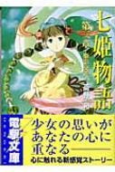 七姫物語 第3章 姫影交差 電撃文庫