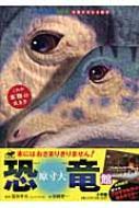原寸大 恐竜館 小学館の図鑑NEO 本物の大きさ絵本