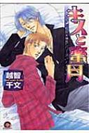 キスと蜜月 松井×慎吾シリーズ KAIOHSHA COMICS