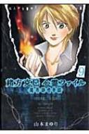 緒方克巳心霊ファイル 9 MBコミックス
