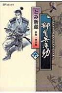 柳生兵庫助 6 SPコミックス