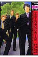 YEBISUセレブリティーズ 5TH BE・BOY COMICS