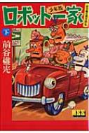 ロボット一家 少年版 下 マンガショップシリーズ