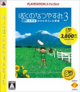 Game Soft (PlayStation 3)/ぼくのなつやすみ3 -北国篇- 小さなボクの大草原 Playstation3 The Best
