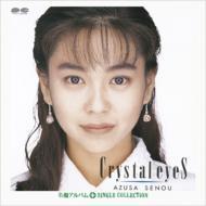 「Crystal Eyes」+シングルコレクション