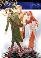 今日からマ王! 第三章 First Season VOL.5