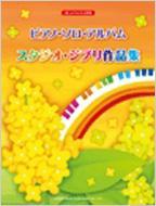 ドレミ楽譜出版編集部/ピアノ・ソロ・アルバム / スタジオ・ジブリ作品集 楽しいバイエル併用