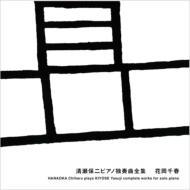Comp.piano Works: 花岡千春