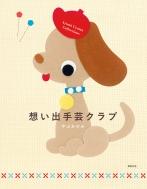 想い出手芸クラブ Ayumi Uyama Collections