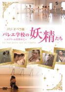 パリ・オペラ座バレエ学校の妖精たち〜エトワールを夢見て〜