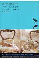 ハワーズ・エンド 池澤夏樹=個人編集 世界文学全集1
