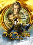 Movie/ライラの冒険 黄金の羅針盤(Cled)