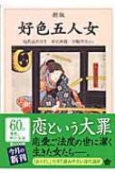 新版 好色五人女 現代語訳付き 角川ソフィア文庫