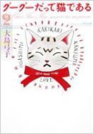 グーグーだって猫である 2 角川文庫