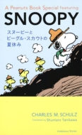 A Peanuts Book Special featuring SNOOPY スヌーピーとビーグル・スカウトの夏休み
