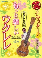 DVD VWD336 笑ってマスター!ウクレレえいじのもっと楽しいウクレレ