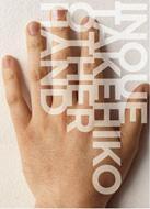 Inoue Takehiko Other Hand