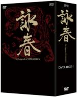 詠春 The Legend of WING CHUN DVDBOX I