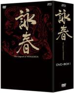 �r�t The Legend of WING CHUN DVDBOX I