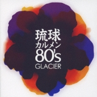 琉球カルメン80's