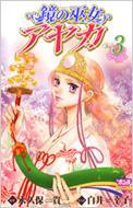 白井幸子 / 永久保貴一/鏡の巫女 アヤカ: 3: ボニータコミックス