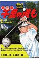 千里の道も 第三章 第19巻 ゴルフダイジェストコミックス