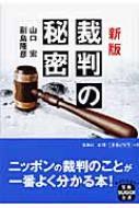 新版 裁判の秘密 宝島SUGOI文庫