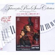 宝塚歌劇団/ピアノcd: スカーレット ピンパーネル: 星組大劇場公演