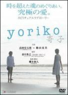 Yoriko: 寄子