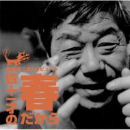 Various/赤塚不二夫トリビュート: 四十一才の春だから