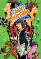 GIANT KILLING 06 モーニングKC