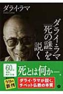 ダライ・ラマ「死の謎」を説く 角川ソフィア文庫