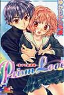 PRISM LOVE 恋する放課後 ダイヤモンドコミックス