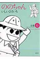 ののちゃん 全集 6 GHIBLI COMICS SPECIAL