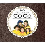 CoCo うたの大百科 その1